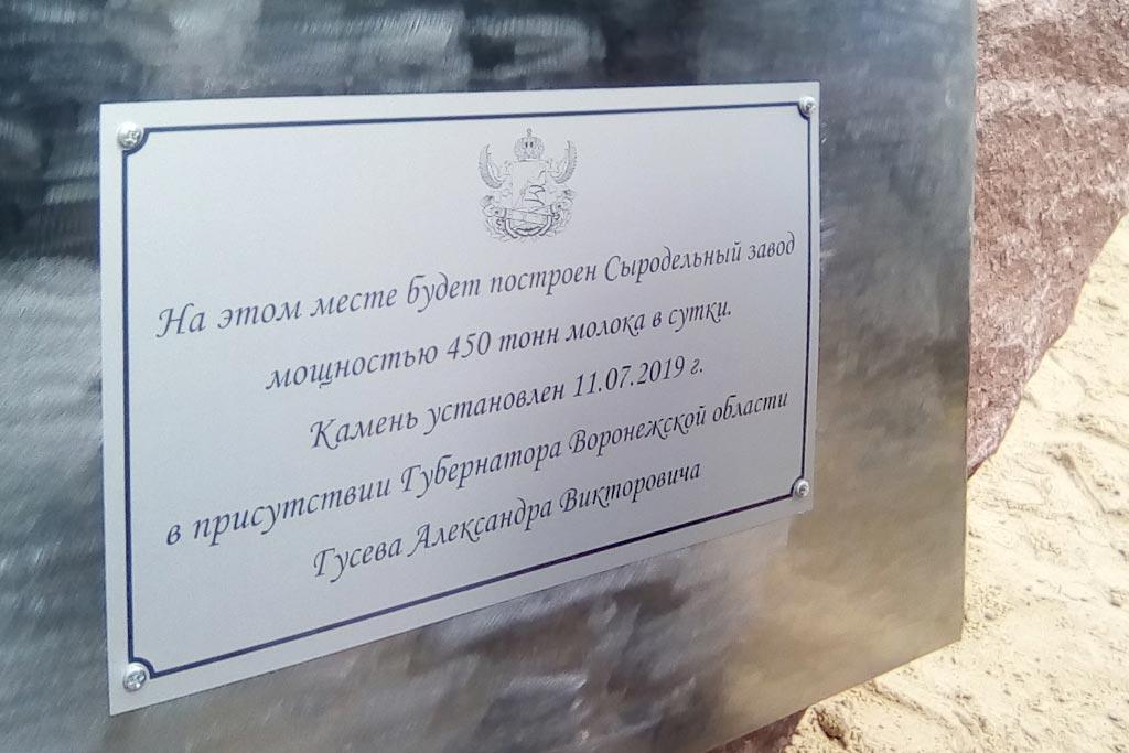 Закладка первого камня Бобровского сырзавода