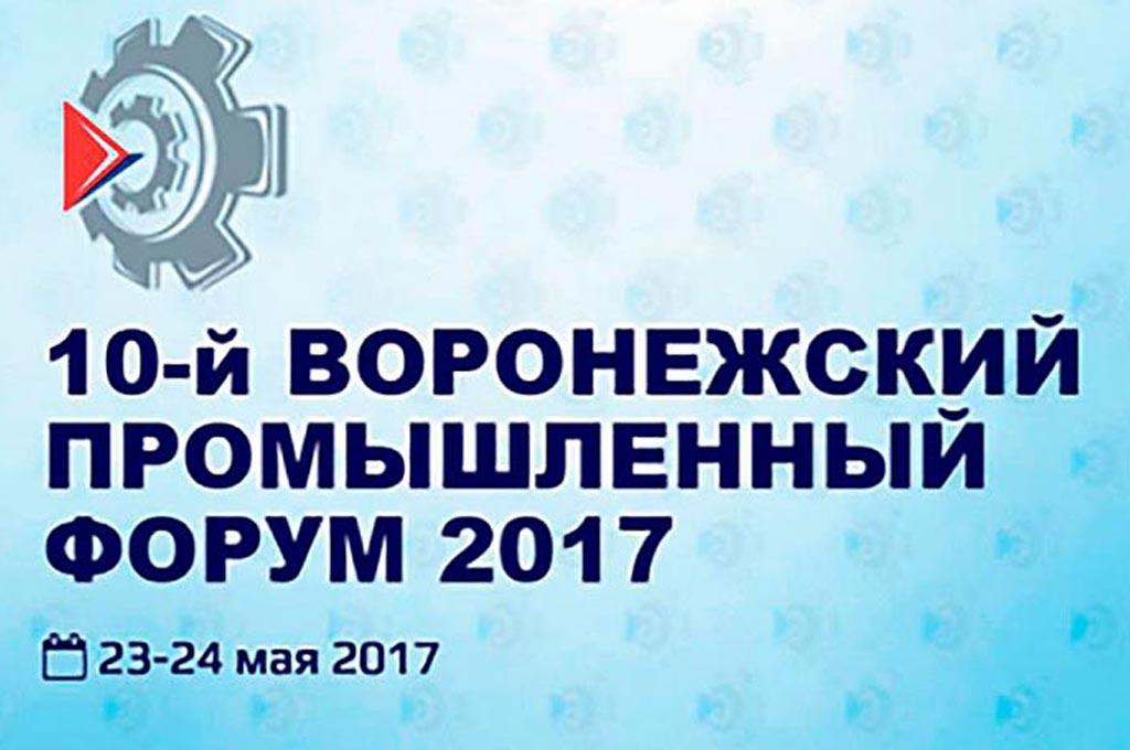 Участие в Х Воронежском промышленном форуме